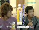 【2006年】サントリー ビタミンウォーター
