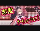 【るる#3D】恋愛サーキュレーション_Love circulation【鈴原るる】