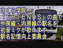 【駅名記憶】さくら学院「FRINEDS」の曲で外房線・内房線の駅名を初音ミクが歌います。