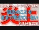 皇室史上、かつてないほど「炎上」する秋篠宮家「国民のことをまるで考えていない」