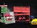 【3DS】バンブラPで「遠くの人と合奏」をプレイ③(普通?プレイ)