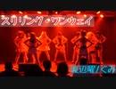 【ラ!サ!!】スリリング・ワンウェイ 踊ってみた at ステラGirlsParty【9Mermaid】