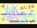 【ニコカラ】おじゃま虫 -Piano Ver.-(Off Vocal)