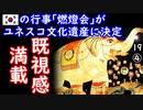 どこかで見た気がする... 【江戸川 media lab HUB】お笑い・面白い・楽しい・真面目な海外時事知的エンタメ