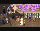 【犬たちの宴】【ホラー実況】宵ヶ淵月光録~最終回・前編~