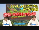 加藤英美里&高木美佑が『UNRAILED!』で協力プレイ!【いっしょにグラブルオマケ#103】