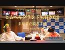 【中田花奈登場】バナナムーンGOLD(ヒムペキグランド大賞2020)(2020年12月18日)