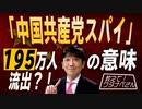 【教えて!ワタナベさん】世界激震!「中国共産党スパイ」195万人流出の行方[R2/12/19]