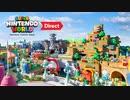 1080p高画質版【ニンテンドーダイレクト】スーパー・ニンテンドー・ワールド™ Direct 【2020.12.19】