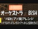 【ピアノアレンジ】オーケストラ/BiSH ~ハチプロのディスプレイをスペアナっぽくした画像を添えて
