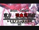 【劇場版東方MMD】『東方 吸血鬼異変 レミリアと12匹の悪魔 前編』【MMD杯ZERO3参加動画】Part2