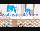 【KAITO 初音ミク】めりぃめりぃクリスマス【オリジナル曲】