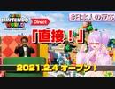【#日本人の反応】『SUPER NINTENDO WORLD』 Direct を「直接!」お届けします。【実況】