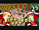 【Minecraft】ゆくラボ3~魔法世界でリケジョ無双~ Part.22【ゆっくり実況】