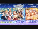 Never ends & Brand new! & オレンジタイム 発売記念生放送 もっと!デレステ★NIGHT コメ有アーカイブ(1)