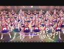 【39人ライブ編】「アイドルマスター ミリオンライブ! シアターデイズ」ハーフアニバーサリー記念TVCM 「39人ライブ篇」【アイドルマスター】