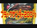 ブラックサンダー200%