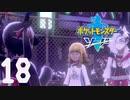 【ポケモン剣盾(ソード)】2人のおじょうと大槻ケンヂ【18匹目】