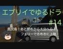 エブリイでゆるドラ #14 鹿児島!あと熊本から大分へ01 フェリーで志布志に上陸