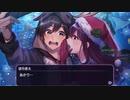 【ハニプレ】シアターストーリー 恋人たちのハッピークリスマス ~もちたとあかりとハートのジンクス~ 1〜5話 HoneyWorks【プレイ動画】