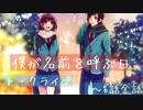 【ハニプレ】トークライブ「僕が名前を呼ぶ日」シアター1~6話(全話) HoneyWorks Premium Live【プレイ動画】