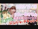 【ラジオ】#れーぬさろん No.60(2020/12/18)【アーカイブ】