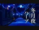 【月夜物語】幻想的な世界に浸る、癒しの音楽 ~睡眠用・リラックス用BGM~