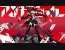 【今年最後にアレンジMV】アンチジョーカー/マイキP- (ラトゥラトゥ) cover by 美神