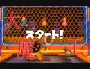 【4人実況】全力でスーパーマリオパーティ第3戦!【part4】
