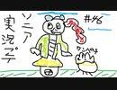 【ポケモン剣盾】世代が飛び飛び知識の俺がポケモンソード初見プレイ その46【実況】