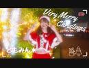【ともみん*】ベリーメリークリスマス 踊ってみた【サンタ】