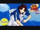 どうも、青春学園テニス部です part3【テニスの王子様 SWEAT&TEARS2 】