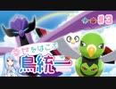 【ポケモン剣盾】琴葉葵、幸せをはこぶ鳥統一。#3【VOICEROID実況】