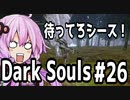 【DarkSoulリガバスター】DLC初見 初期体力で防具はつけない縛りで普通にプレイ#26【結月ゆかり】