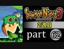 【サモンナイト3(2週目)】殲滅のヴァルキリー part62