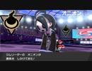 ポケモン剣VS盾VSバランス 実況プレイPart24