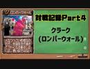 モンスターファーム2対戦記録Part4 クラーク (モンスターファーム2再生CD50音順殿堂チャレンジ!スピンオフ)