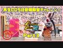 【MF2実況】モンスターファーム2再生CD50音順殿堂チャレンジ! 【き】PART3