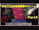 【MF2実況】モンスターファーム2再生CD50音順殿堂チャレンジ! 【き】PART4