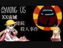 【ボイロ実況】XX宙域連続殺人事件【AMONG US】