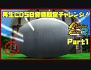 【MF2実況】モンスターファーム2再生CD50音順殿堂チャレンジ! 【く】PART1