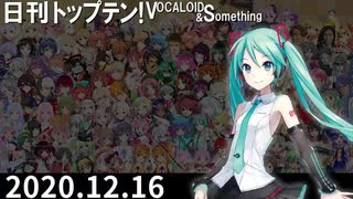 日刊トップテン!VOCALOID&something【日刊ぼかさん2020.12.16】