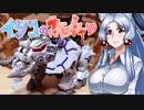 【VOICEROID】イタコのオモチャ♡(5):ゾイドワイルド『ゼロファントス』【東北イタコ】