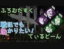 【Dead by Daylight】ふろむだすくてぃるどーん #10【ゆっくり実況+おまけ】
