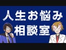 【生放送】くられ先生の人生お悩み相談室!!2020年12月13日【アーカイブ】