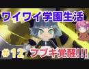 妖怪学園Y~ワイワイ学園生活プレイ動画 #12