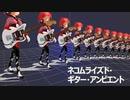 ネコムライズド・ギター・アンビエント【インスト曲】