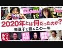#288 中二ナイトニッポンVol.71『平成という夢幻列車から令和の鬼退治へ!?〜だろめおんといっしょに語る2020年大総括!!』