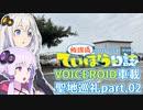 【ninja250】動画勢のVOICEROID聖地巡礼動画part.02【放課後ていぼう日誌】