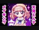 【妖怪学園Y】天見エルナ描いてみた【メイキング】